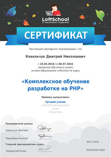 php онлайн курс от Обучение бекенд программированию  Диплом com курс php разработка Дмитрий kовальчук