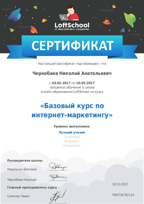 Диплом                 LoftSchool                 .com           курс Интернет-маркетинг Чернобаев Николай (RU)